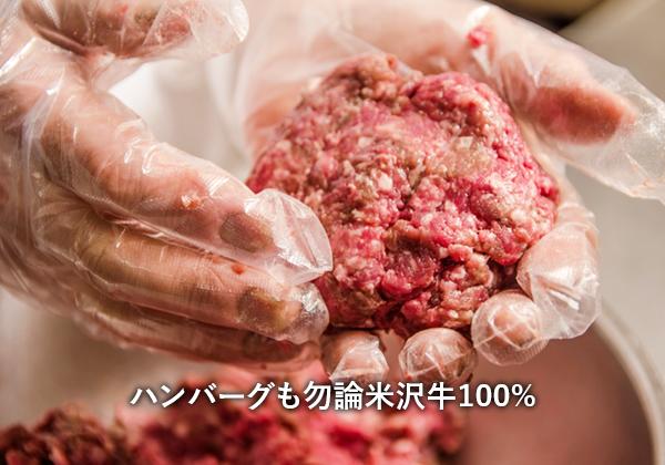 ハンバーグも勿論米沢牛100%