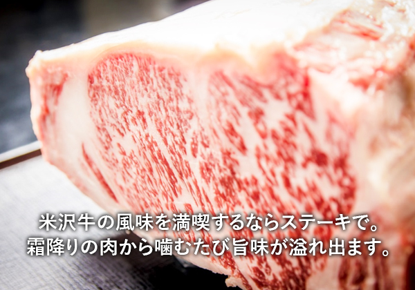 米沢牛の風味を満喫するならステーキで